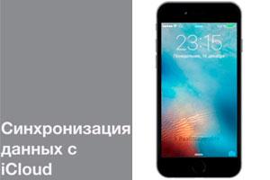 Синхронизация данных и контактов с iCloud на iPhone